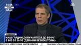 Флндаш Сумно, адже багато укранцв не розумють, що Зеленський не Голобородько. НАШ 04.01.18