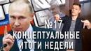 Путин против воров в законе, вДудь облажался, Чубайс и Греф испугались, Порошенко - плагиатор
