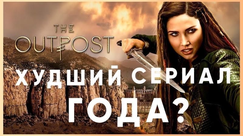 The Outpost Аванпост Застава | Драный обзор