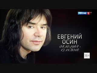 «Андрей Малахов. Прямой эфир». Памяти Евгения Осина