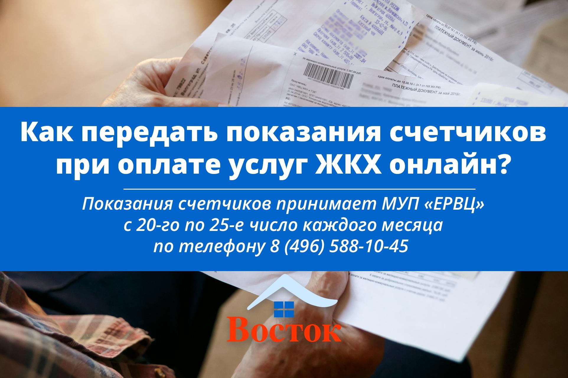 Как передать показания счетчиков при оплате услуг ЖКХ онлайн?