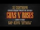 21 сентября трибьют Guns N'Roses в Штанах