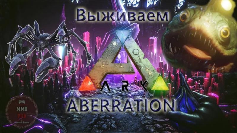 Ark Survival Evolved Aberration | MMOPUB | Выживаем, как можем