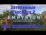 Empyrion - Galactic Survival Alpha 8.0 Release Candidate 2 #4 -ЗАТЕРЯННЫЕ В КОСМОСЕ 2