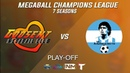MCL 7. Play-Off. 1/8. Godsent vs Альби (1 матч)