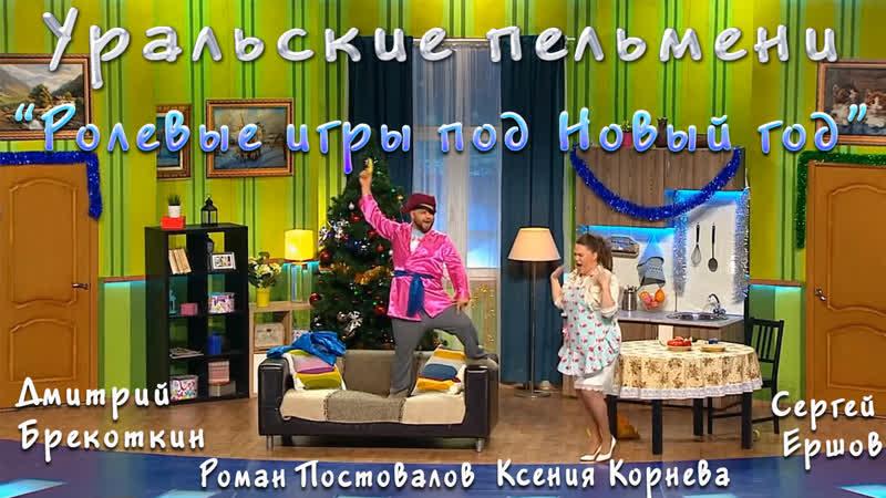 Уральские пельмени Ролевые игры под Новый год