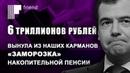 6 триллионов рублей вынула из наших карманов заморозка накопительной пенсии