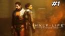 Half-Life 2 Episode One ► СТРИМ играем на максимальном уровне прошла полностью.