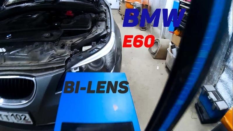 BMW E60 Bi-Lens