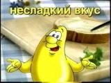 Реклама (июнь 2002) Сливочное масло Делми