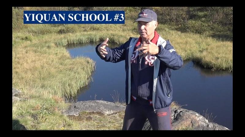 YIQUAN SCHOOL 3
