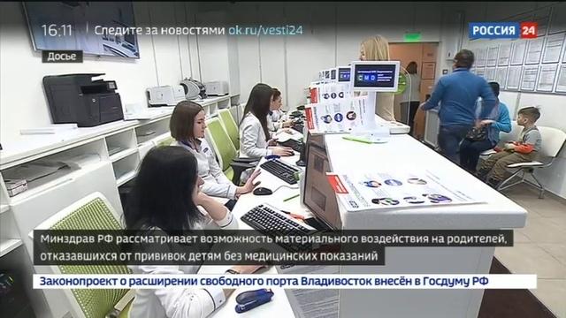 Новости на Россия 24 • Анна Кузнецова высказалась против санкций для родителей непривитых детей
