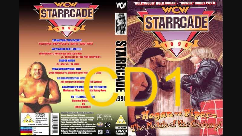 ВЦВ Старркейд 1996 part 1 29 декабря 1996