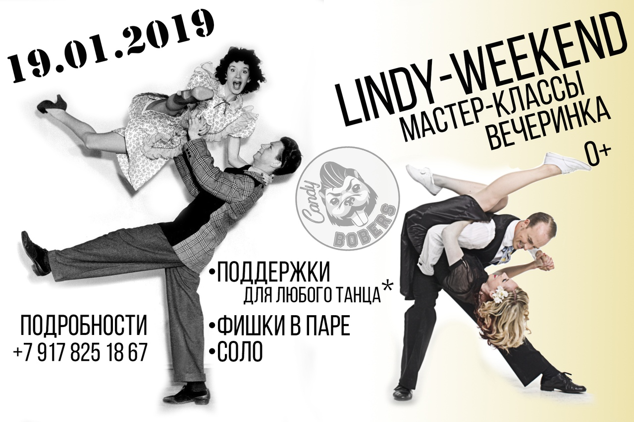 Афиша Тольятти 19.01 Линди-Уикенд с Машей Сухаренко.тлт
