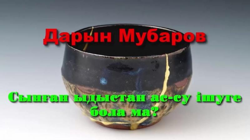 Сынған ыдыстан ас-су ішуге бола ма - Дарын Мубаров