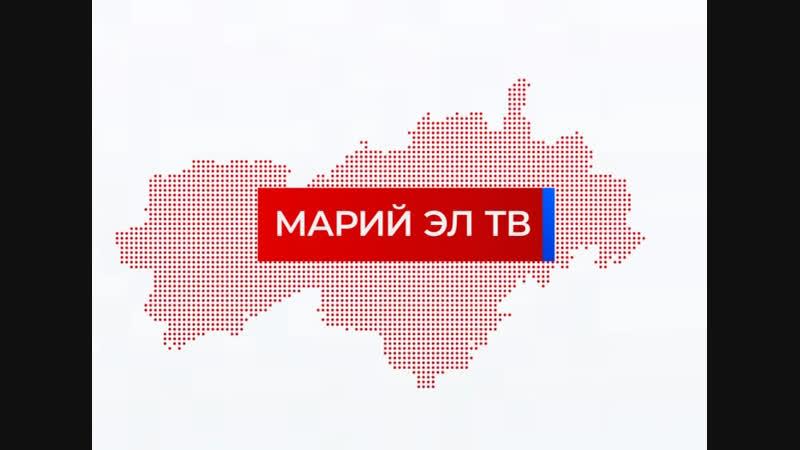 Новости «Марий Эл Телерадио» на марийском языке от 07.11.18г.