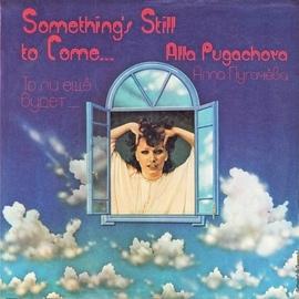 Алла Пугачёва альбом То ли ещё будет...