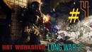 XCOM 2 Long War Umbrella mercenary season 2 | Выпуск 4 |