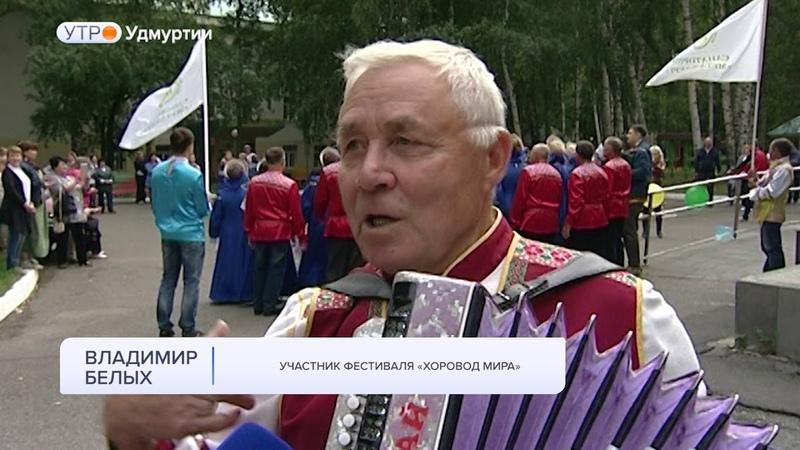 В Ижевске готовятся к международному фестивалю Хоровод мира