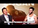 Росомаха берет интервью у Хью Джекмана (Rus Sub)