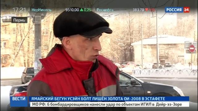 Новости на Россия 24 • Пермячку без сознания три часа возили в автобусе, и она умерла