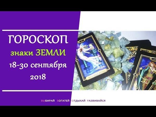 Гороскоп 18 30 сентября ТЕЛЕЦ ДЕВА КОЗЕРОГ