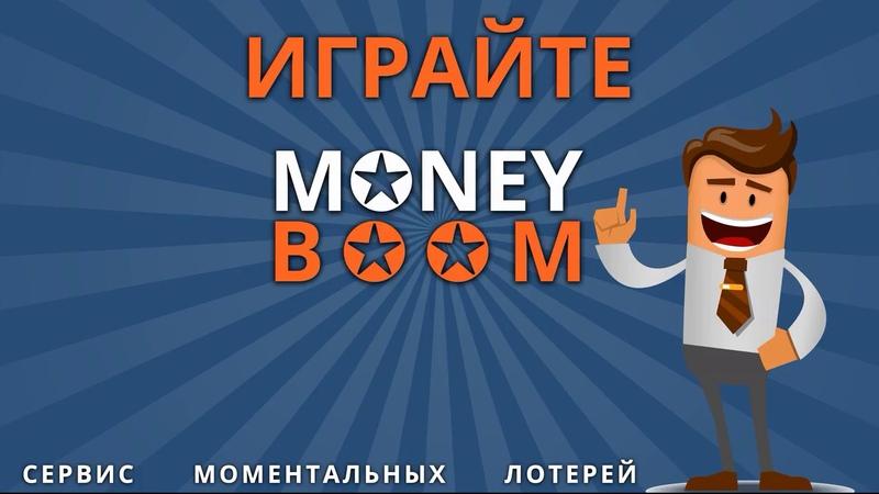 MONEY моментальные лотереи