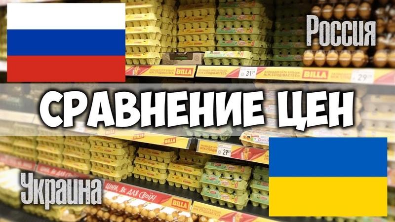 СРАВНЕНИЕ ЦЕН РОССИЯ - УКРАИНА / Где дороже?