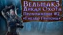 Ведьмак 3 Дикая Охота Прохождение 2 Гнездо Грифона PS4