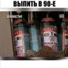 Rus criminal on Instagram ⚠️В начале 90 х в нашу страну потекли реки импортного алкоголя дешёвого и дорогого Страшно активизировались родные п