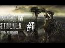 Прохождение S.T.A.L.K.E.R. Тень Чернобыля - 6: Проводник и Доктор
