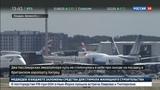 Новости на Россия 24 Над Лондоном чуть не столкнулись два лайнера