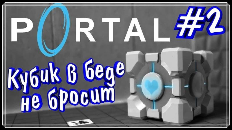 Кубик в беде не бросит Portal 2