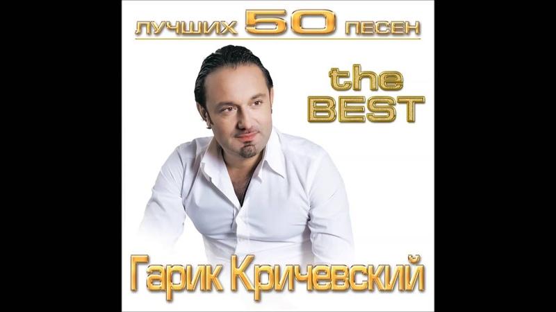 Гарик Кричевский - Привокзальная   ШАНСОН