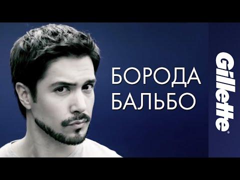 Как Брить Бороду Бальбо: Стили Бороды и Усов | Gillette STYLER