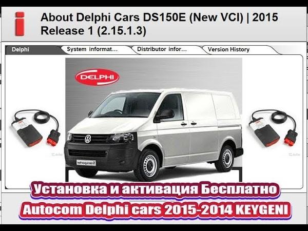 Установка и активация Бесплатно Autocom Delphi cars 2015-2014 KEYGENI Проверка на Т5