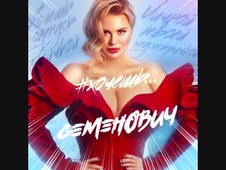 Анна Семенович - #Хочешь