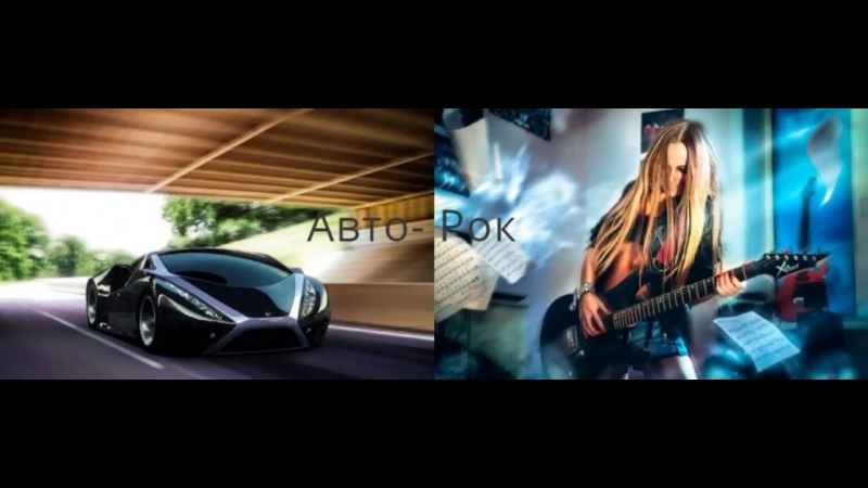Рок в Дорогу - Музыка