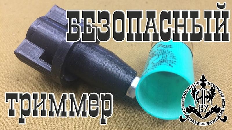 Триммер [БЕЗОПАСНЫЙ] для подрезки пластиковых гильз