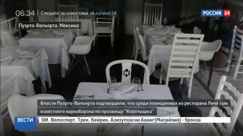 Новости на «Россия 24» • Среди похищенных из ресторана людей оказался сын наркобарона Коротышки