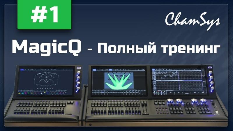 01 - О программе MagicQ, Знакомство с интерфейсом