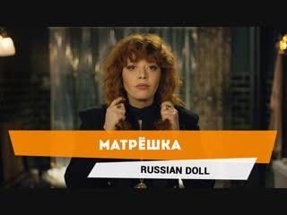 Матрёшка   Russian Doll — Трейлер сериала [2019]