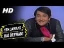 Песня Yeh Jawani Hai Deewani из индийского фильма Jawani Diwani (1972).