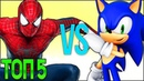 ТОП 5 СОНИК БУМ РЭП БИТВА СБОРНИК Sonic The Hedgehog Animation Cartoon Top