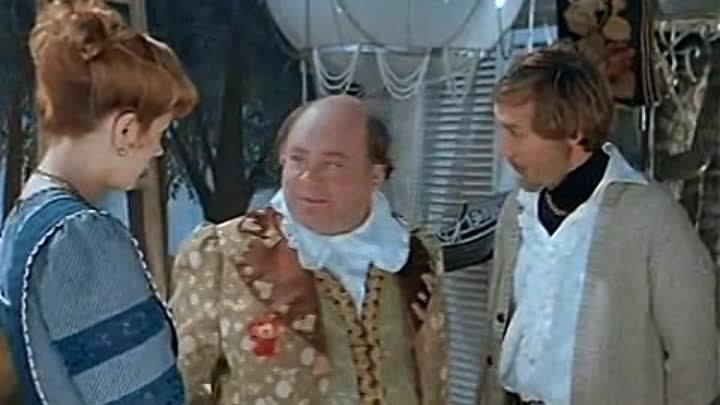 Король, тиран, деспот. Обыкновенное чудо (1978)