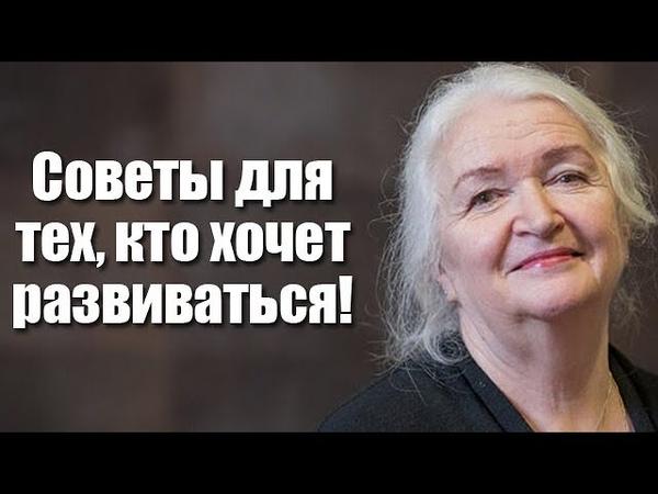 Татьяна Черниговская: Советы для тех, кто хочет развиваться!