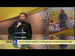 Протоиерей Андрей Ткачев. «Зачем плодить нищету?»: успешные дети из многодетных семей