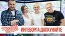 Ингеборга Дапкунайте в утреннем шоу «Русские Перцы»