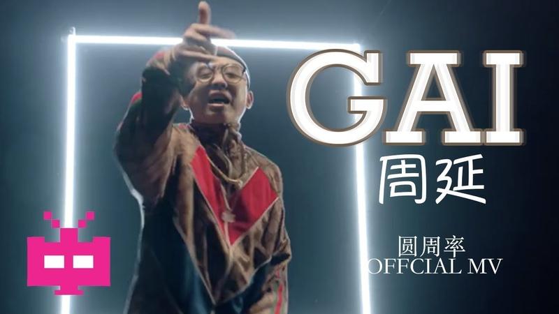 🆕新MV - GAI周延 :☄️ 圆周率 ( 官 方 版 M V ) 🌏