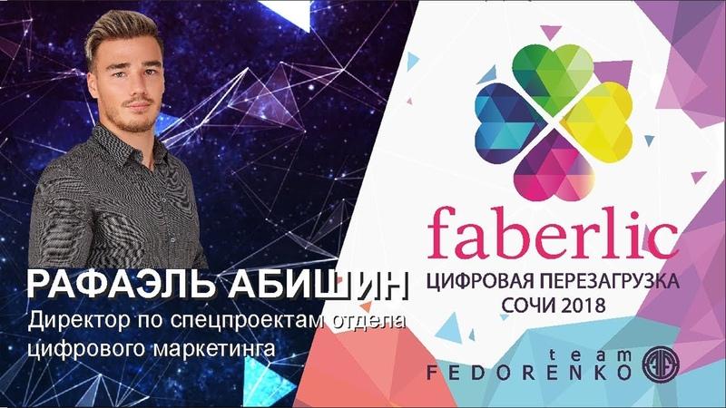 Рафаэль Абишин Директор по спецпроектам отдела цифрового маркетинга компании Faberlic